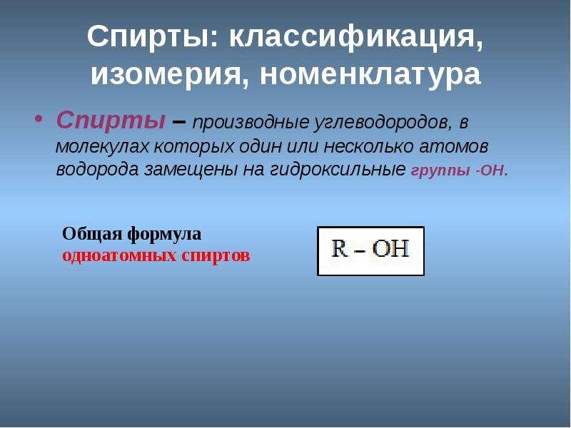 Спирты: классификация, изомерия, номенклатура Спирты – производные углеводородов, в молекулах которы