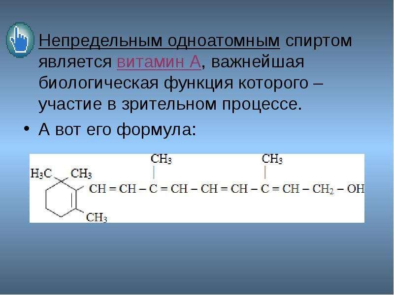 Непредельным одноатомным спиртом является витамин А, важнейшая биологическая функция которого – учас