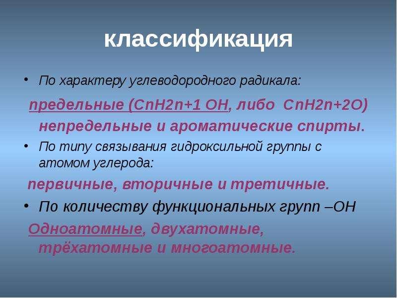 классификация По характеру углеводородного радикала: предельные (СnH2n+1 OH, либо CnH2n+2O) непредел