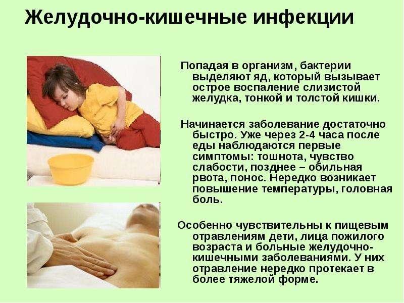 Как лечить бактериальную инфекцию у взрослых