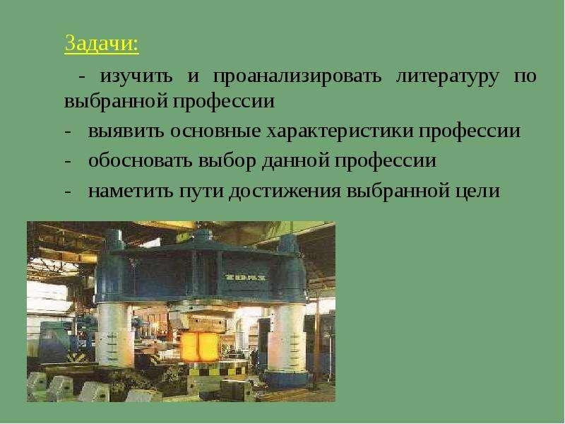 Тему на механик профессия презентацию
