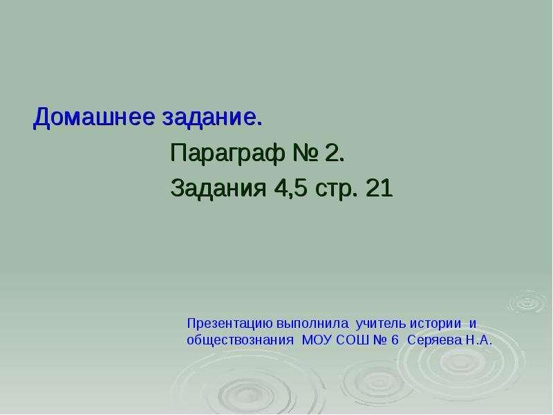 Домашнее задание. Домашнее задание. Параграф № 2. Задания 4,5 стр. 21