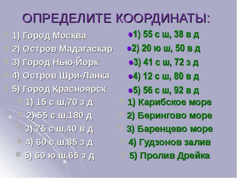 По географии ГЕОГРАФИЧЕСКИЕ КООРДИНАТЫ, слайд 11