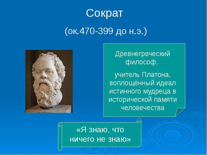 an analysis of the philosophies of socrates