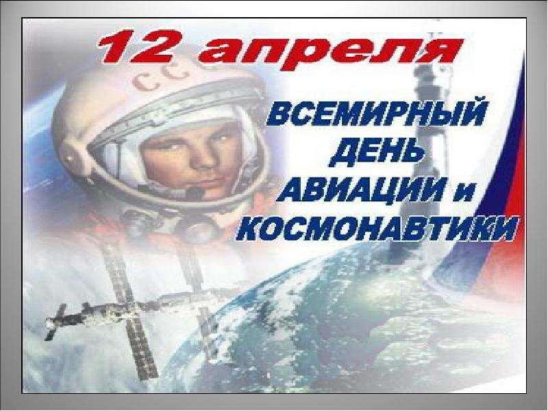 Презентация по теме день космонавтики