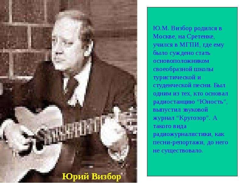бардовские песни визбора тексты для сна