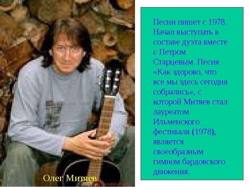 резистор (сопротивление) бардовские песни визбора тексты разрешение экрана