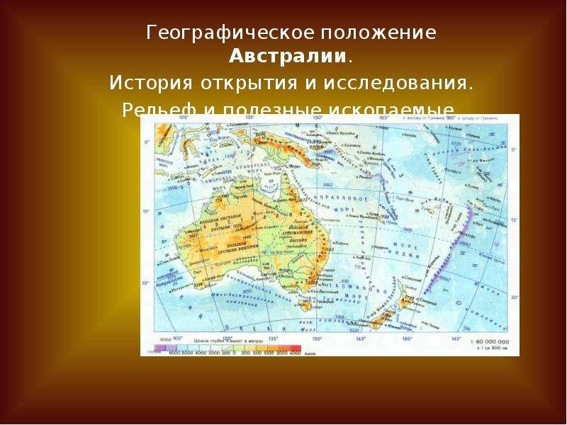 Презентация Географическое положение Австралии. История открытия и исследования. Рельеф и полезные ископаемые.