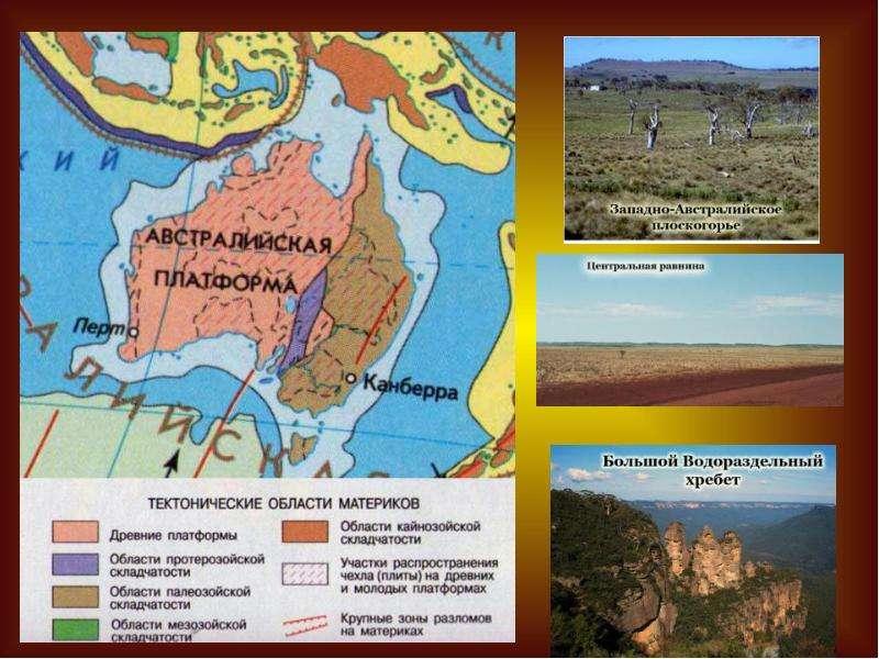 Географическое положение Австралии. История открытия и исследования. Рельеф и полезные ископаемые., слайд 4
