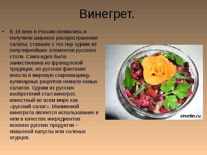 Технология приготовления салат винегрет