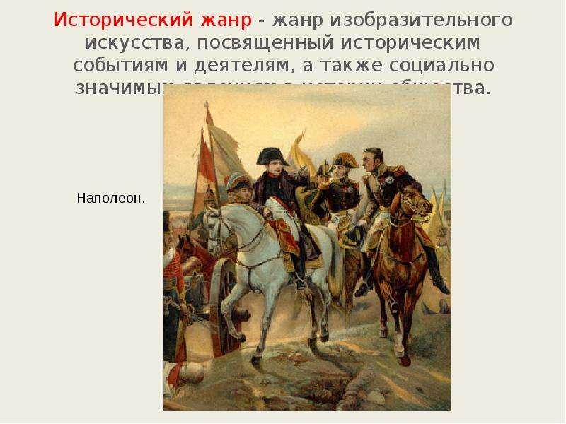Презентация исторический жанр в искусстве