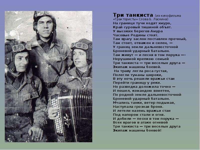 На лет презентацию песня военных тему
