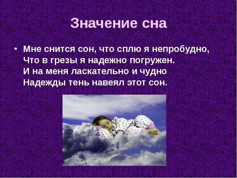 Актуальность значения сна