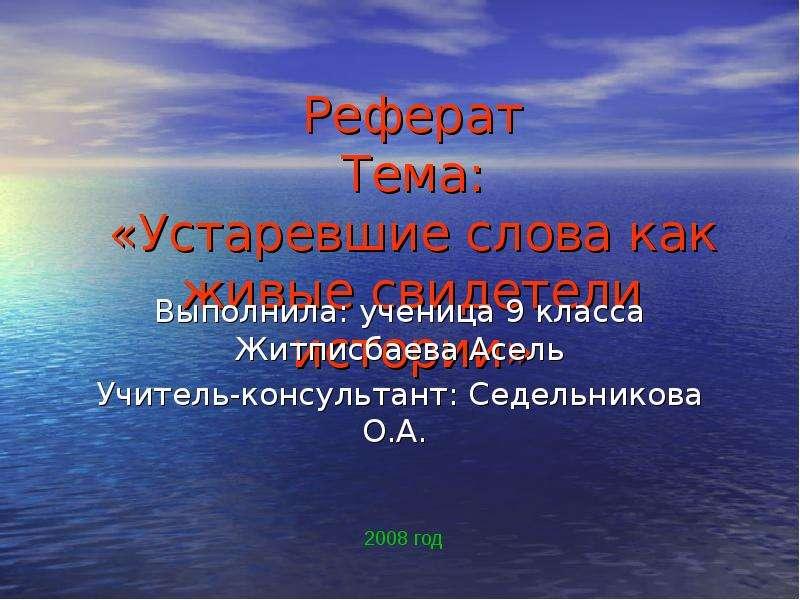 Реферат Тема Устаревшие слова как живые свидетели истории  Категория Русский язык