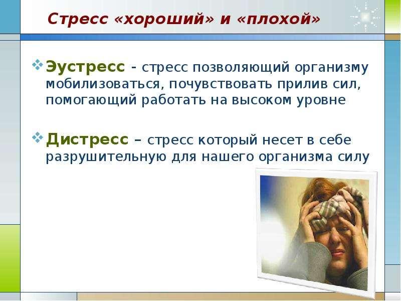 Стресс «хороший» и «плохой» Эустресс - стресс позволяющий организму мобилизоваться, почувствовать пр
