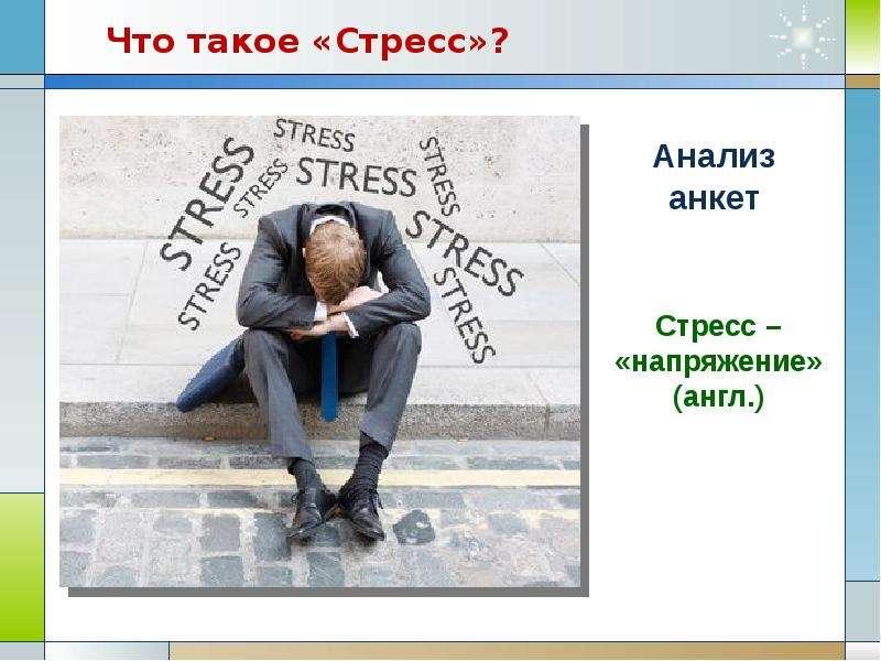 Что такое «Стресс»?