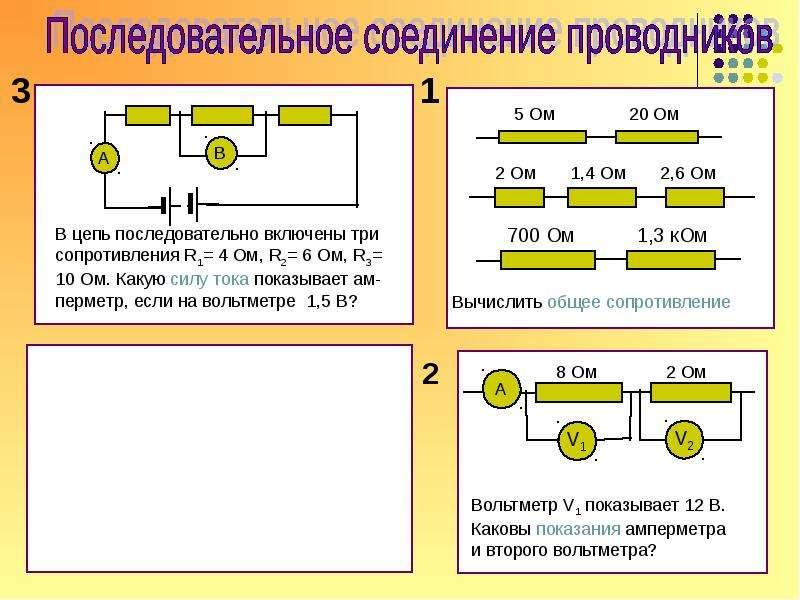Схема параллельного соединения и последовательного соединения проводников