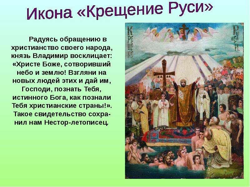 Все что связано с крещением руси