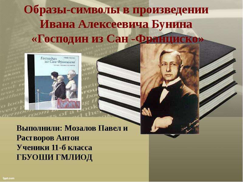 Книга господин из сан франциско скачать