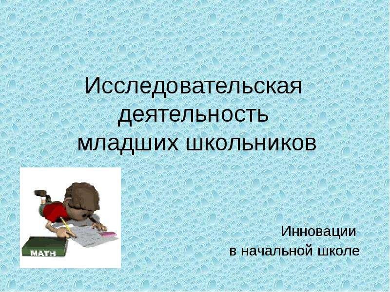 Презентация Исследовательская деятельность младших школьников Инновации в начальной школе