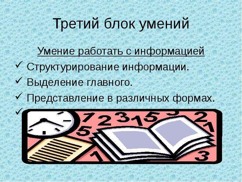 Третий блок умений Умение работать с информацией Структурирование информации. Выделение главного. Пр