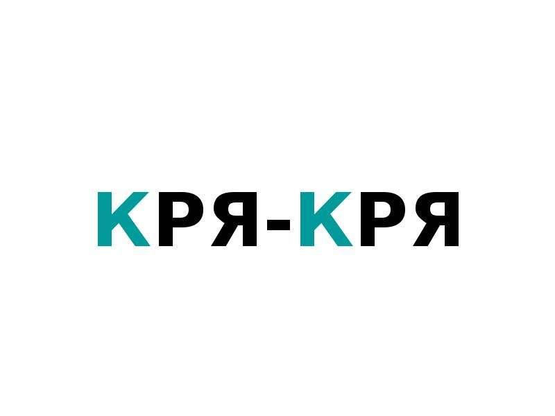 КРЯ-КРЯ