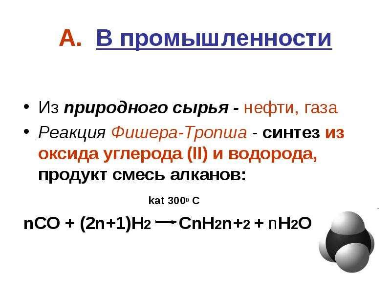 А. В промышленности Из природного сырья - нефти, газа Реакция Фишера-Тропша - синтез из оксида углер