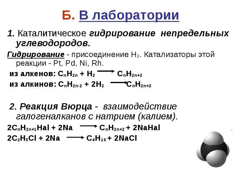 Б. В лаборатории 1. Каталитическое гидрирование непредельных углеводородов. Гидрирование - присоедин