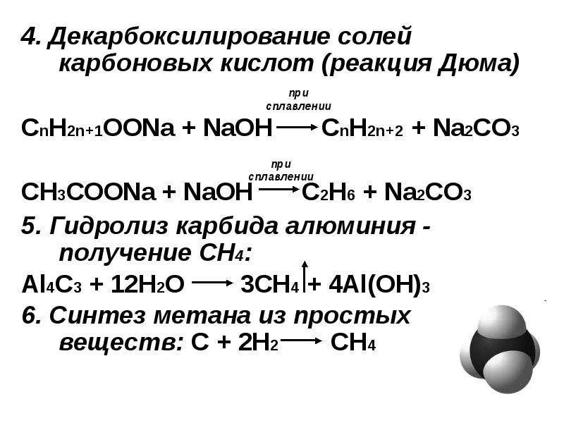 4. Декарбоксилирование солей карбоновых кислот (реакция Дюма) 4. Декарбоксилирование солей карбоновы