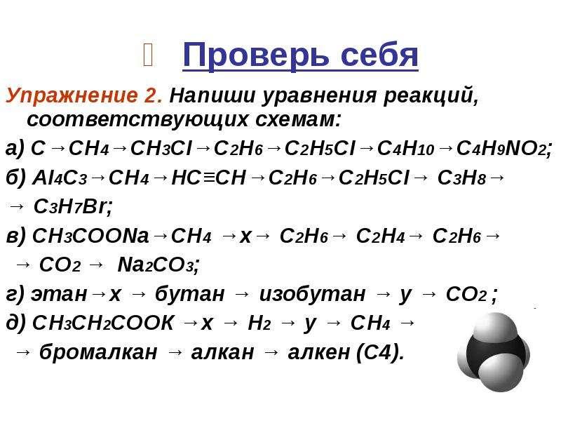 ❖ Проверь себя Упражнение 2. Напиши уравнения реакций, соответствующих схемам: а) С→СН4→CH3CI→С2Н6→C