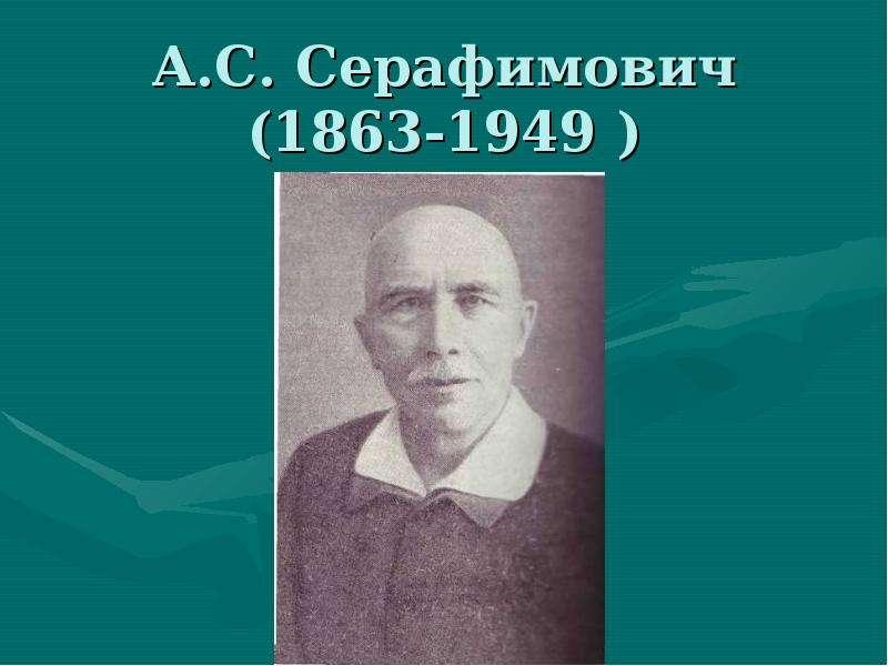 А. С. Серафимович (1863-1949 )