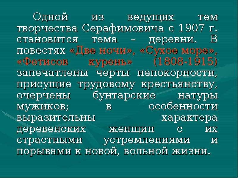 Одной из ведущих тем творчества Серафимовича с 1907 г. становится тема – деревни. В повестях «Две но