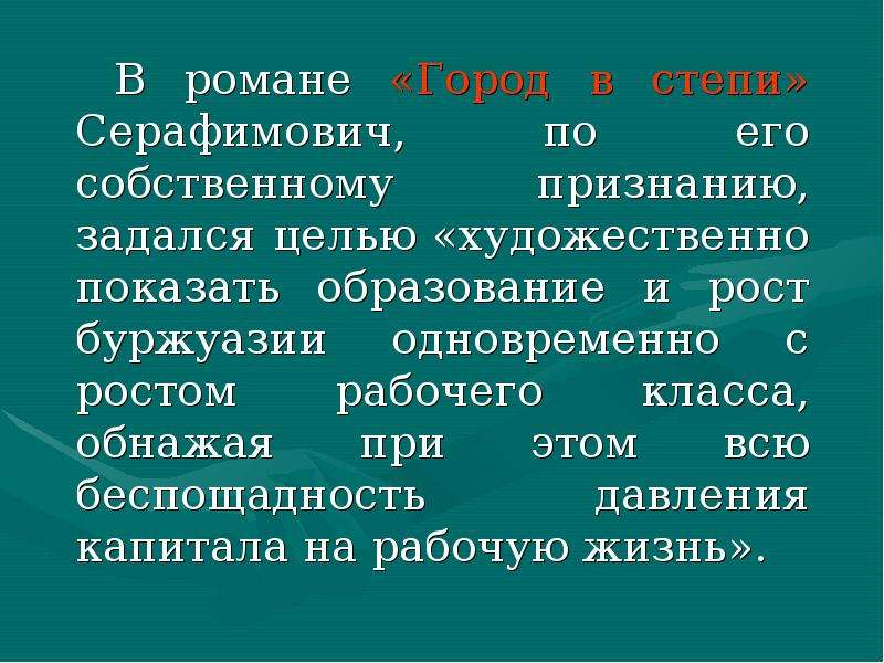 В романе «Город в степи» Серафимович, по его собственному признанию, задался целью «художественно по