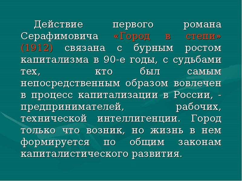 Действие первого романа Серафимовича «Город в степи» (1912) связана с бурным ростом капитализма в 90
