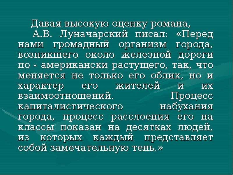 Давая высокую оценку романа, А. В. Луначарский писал: «Перед нами громадный организм города, возникш