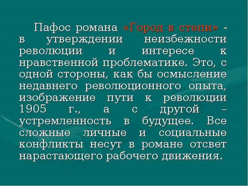 Пафос романа «Город в степи» - в утверждении неизбежности революции и интересе к нравственной пробле