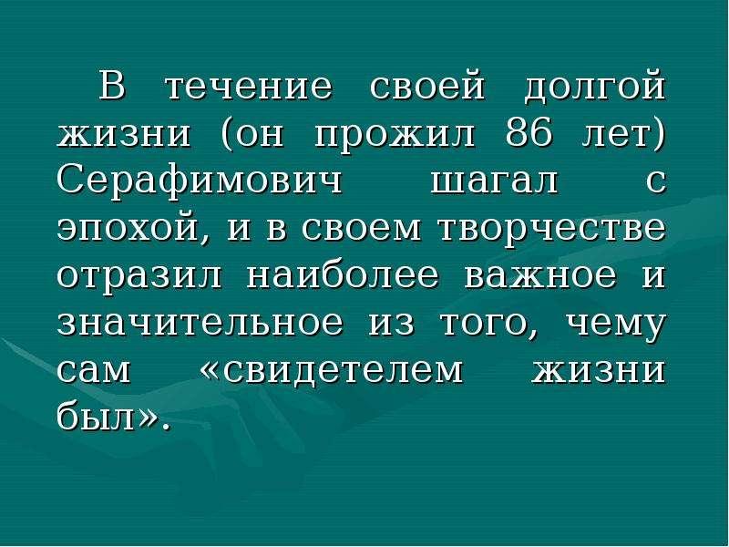 В течение своей долгой жизни (он прожил 86 лет) Серафимович шагал с эпохой, и в своем творчестве отр