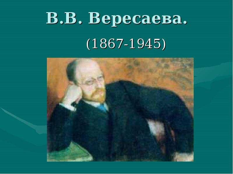 В. В. Вересаева. (1867-1945)