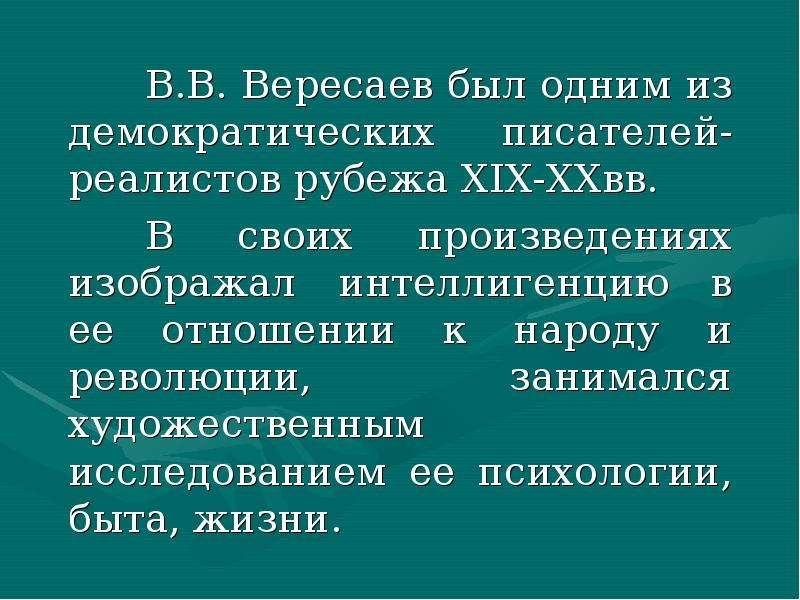 В. В. Вересаев был одним из демократических писателей-реалистов рубежа XIX-XXвв. В своих произведени
