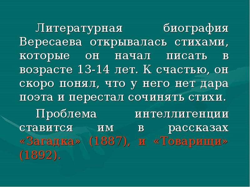 Литературная биография Вересаева открывалась стихами, которые он начал писать в возрасте 13-14 лет.