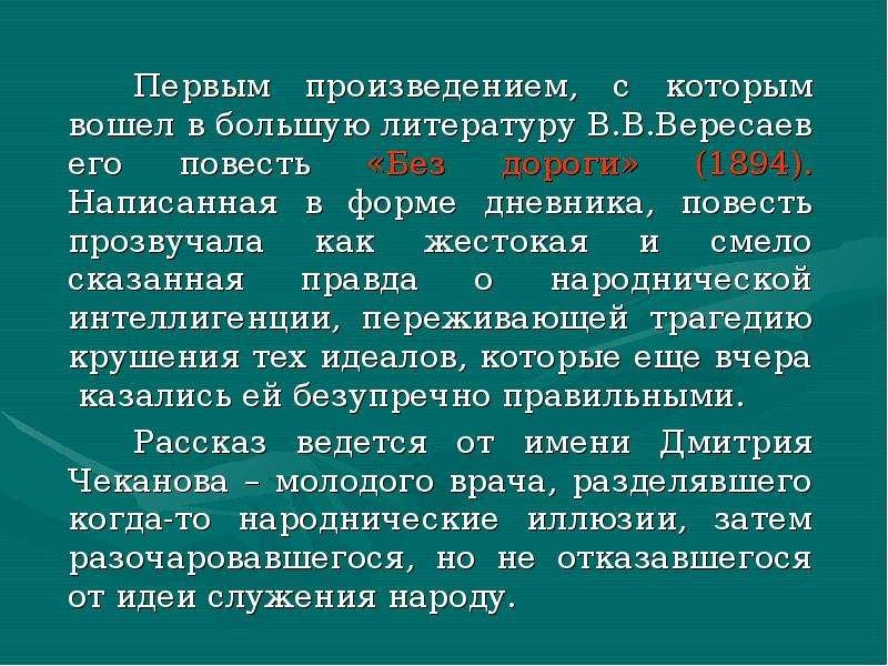 Первым произведением, с которым вошел в большую литературу В. В. Вересаев его повесть «Без дороги» (