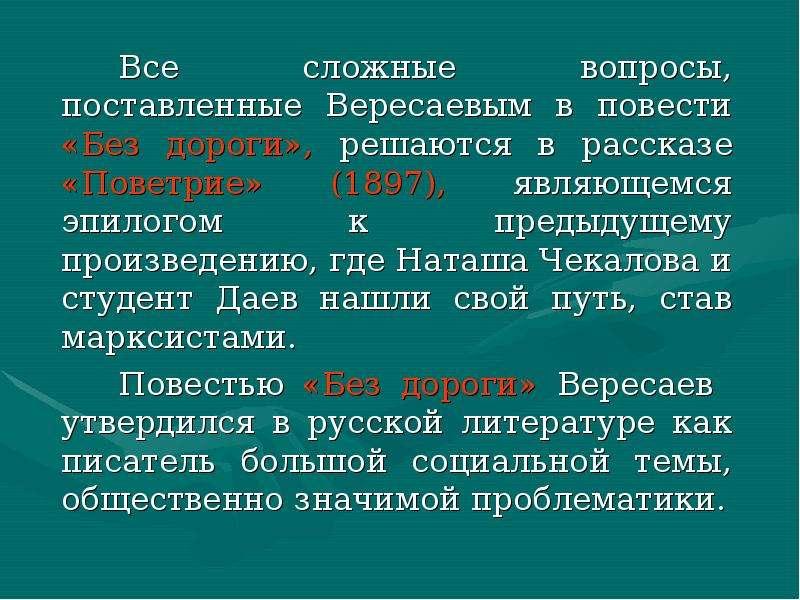 Все сложные вопросы, поставленные Вересаевым в повести «Без дороги», решаются в рассказе «Поветрие»