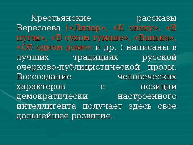 Крестьянские рассказы Вересаева («Лизар», «К спеху», «В путах», «В сухом тумане», «Ванька», «Об одно