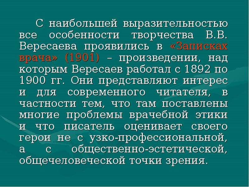 С наибольшей выразительностью все особенности творчества В. В. Вересаева проявились в «Записках врач