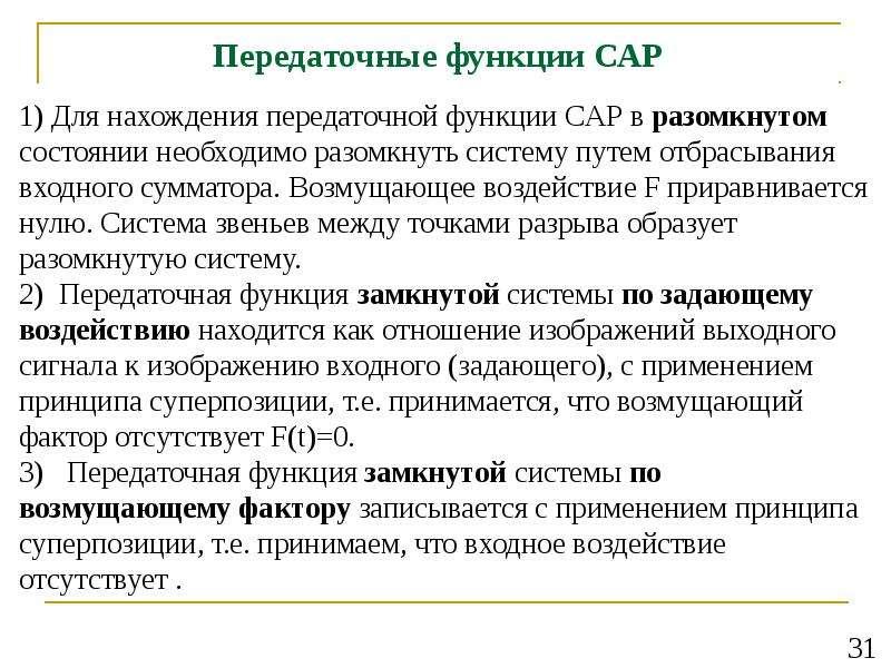передаточная функция системы по ошибке Санкт-ПетербургЛидер рынка ИМПЕРАТОР