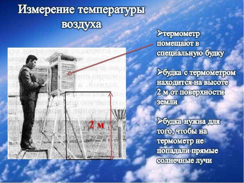 измерение температуры методом физического изменения состояния измерителя купить