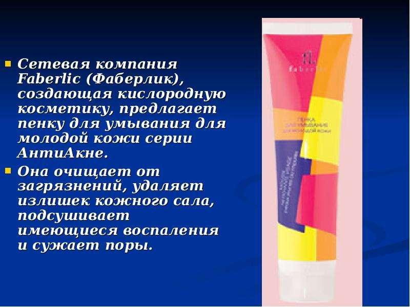 Сетевая компания Faberlic (Фаберлик), создающая кислородную косметику, предлагает пенку для умывания