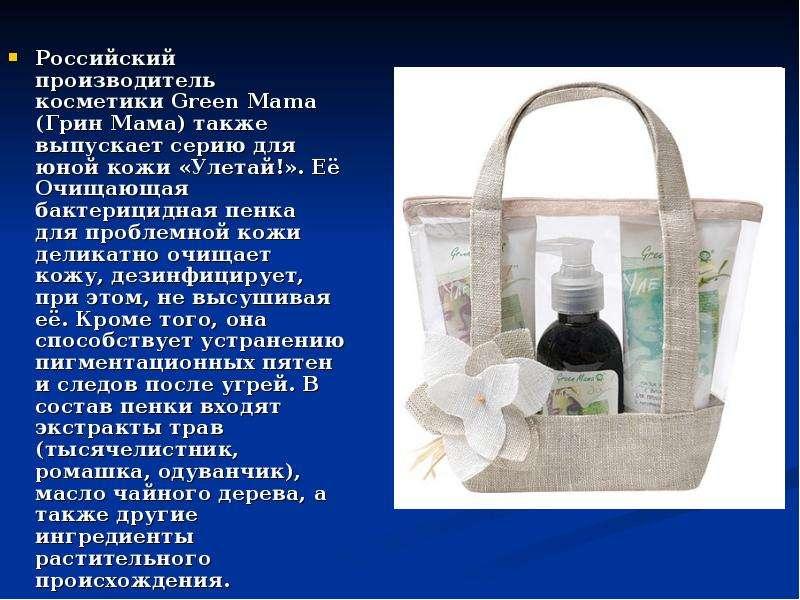 Российский производитель косметики Green Mama (Грин Мама) также выпускает серию для юной кожи «Улета