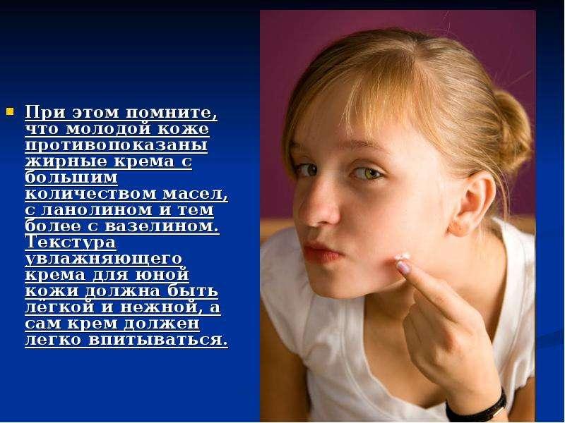 При этом помните, что молодой коже противопоказаны жирные крема с большим количеством масел, с ланол
