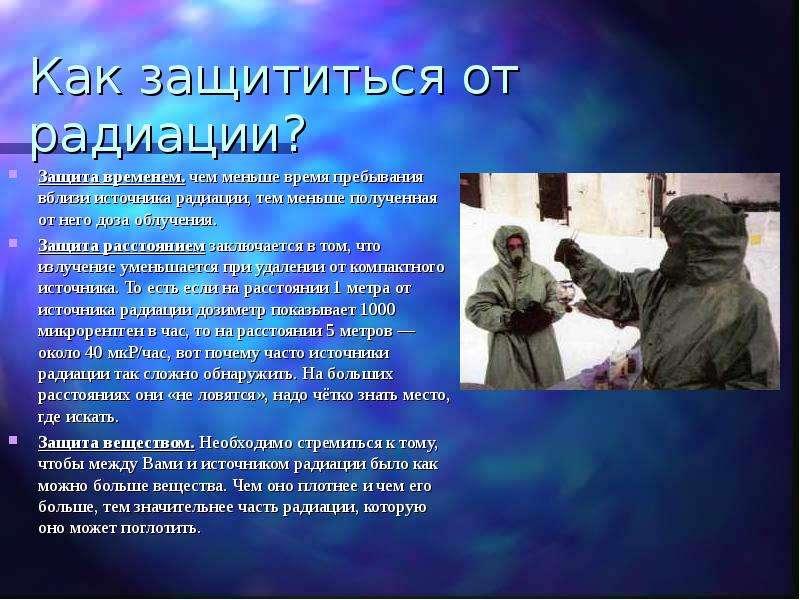 Как защититься от радиации? Защита временем. чем меньше время пребывания вблизи источника радиации,